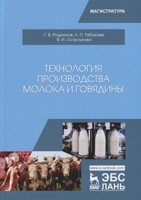 Родионов Г., Табакова Л., Остроухова В. Технология производства молока и говядины о а иванова практикум по скотоводству и технологии производства молока и говядины