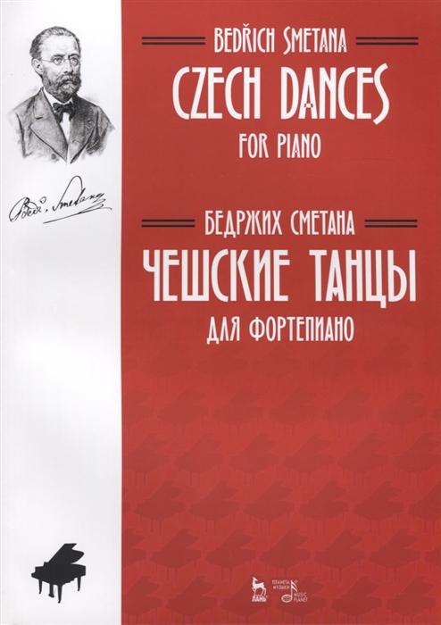 Сметана Б. Чешские танцы Для фортепиано сухарики хрусteam сметана 30 г