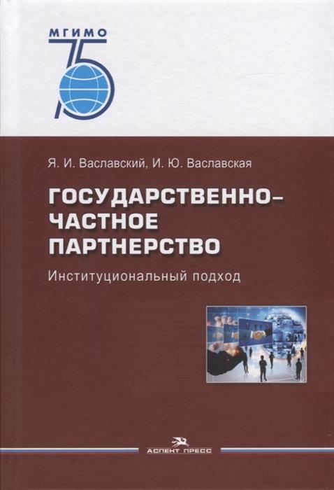 Государственно-частное партнерство Иституциональный подход