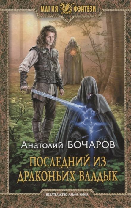 Бочаров А. Последний из Драконьих Владык лев невский боги асгарда оружие владык