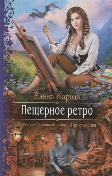 Кароль Е. Пещерное ретро