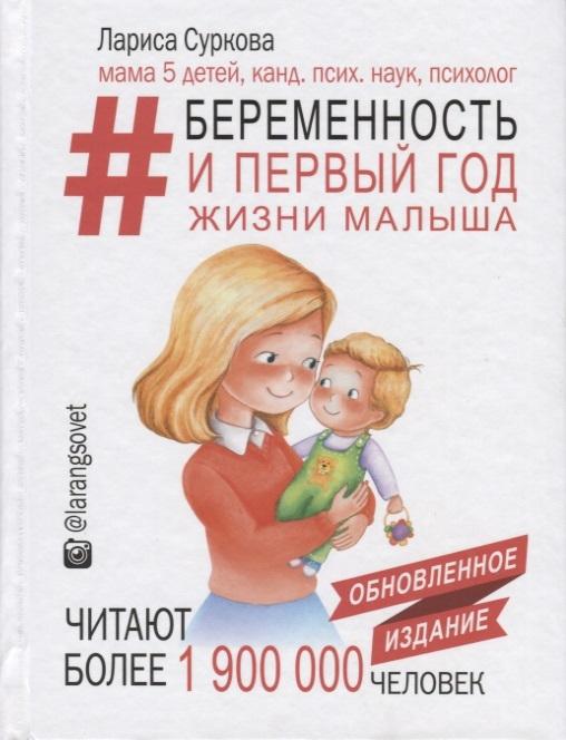 Суркова Л. Беременность и первый год жизни малыша цена