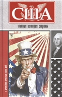 США. Полная история страны