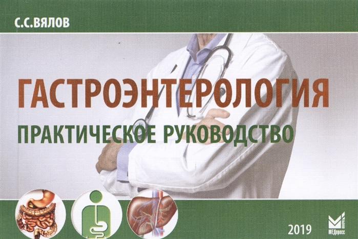 Вялов С. Гастроэнтерология Практическое руководство матье д ред гипербарическая медицина практическое руководство