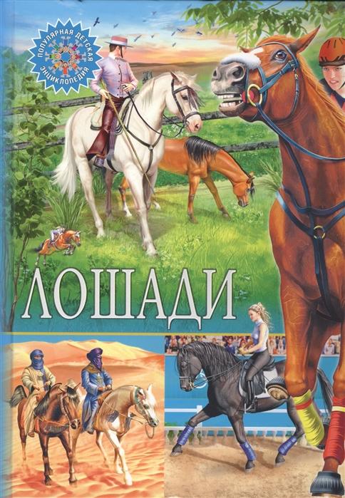 Фото - Феданова Ю., Скиба Т. (ред.) Лошади ред феданова ю рыцари