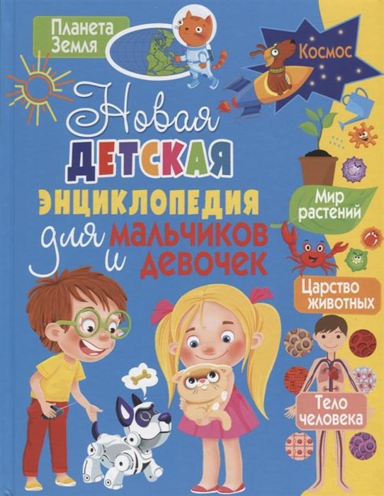 Беленькая Т. Новая детская энциклопедия для мальчиков и девочек новая детская энциклопедия