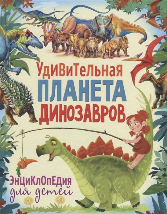 Феданова Ю. Удивительная планета динозавров Энциклопедия для детей к ю еськов удивительная палеонтология