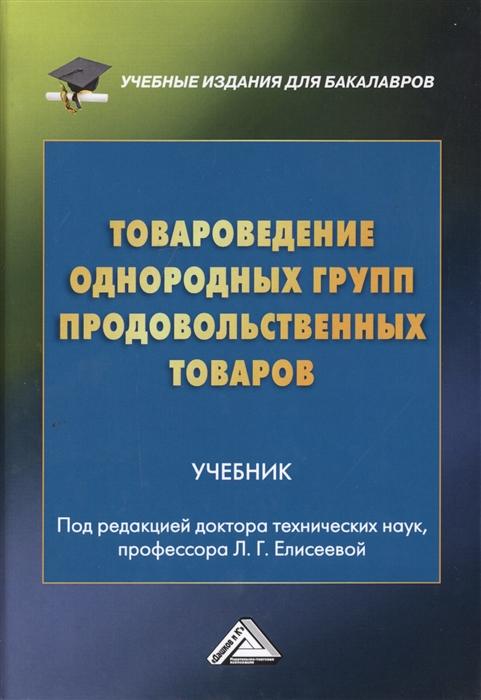 Товароведение однородных групп продовольственных товаров Учебник