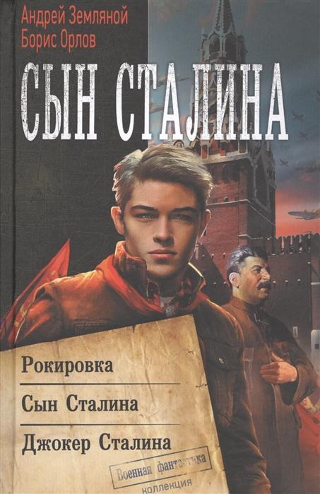 Земляной А., Орлов Б. Сын Сталина Рокировка Джокер