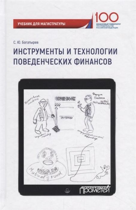 Богатырев С. Инструменты и технологии поведенческих финансов