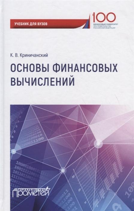 Криничанский К. Основы финансовых вычислений Учебник