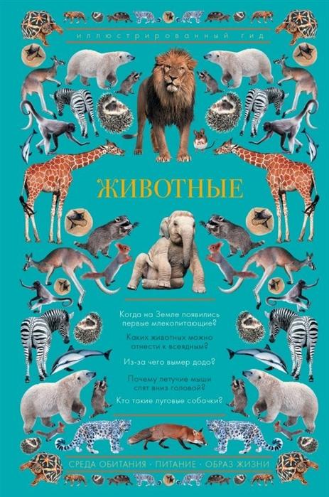 Фото - Чудова А. Животные Иллюстрированный гид николай непомнящий все о кошках иллюстрированный гид