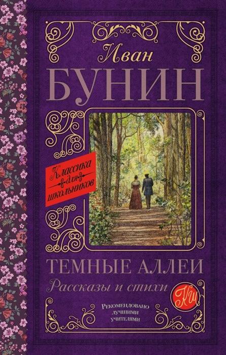 Бунин И. Темные аллеи Рассказы и стихи