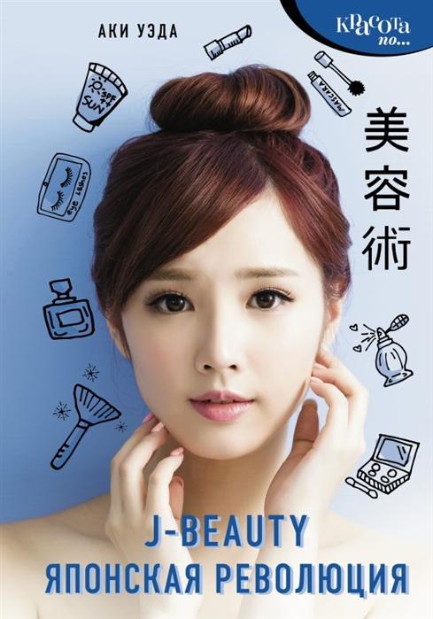 Уэда А. J-beauty Японская революция vilenta beauty box musthave 450 мл