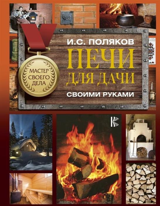 Поляков И. Печи для дачи своими руками лайфхак для дачи