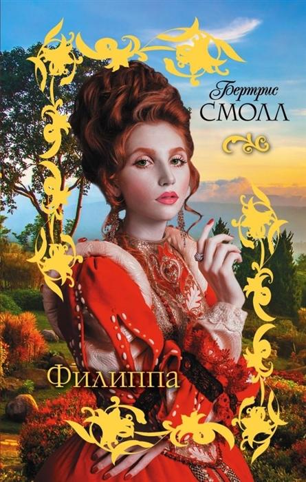 Смолл Б. Филиппа смолл б розамунда любовница короля