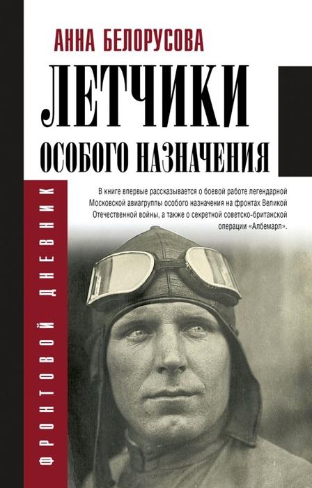 Белорусова А. Летчики особого назначения летчики