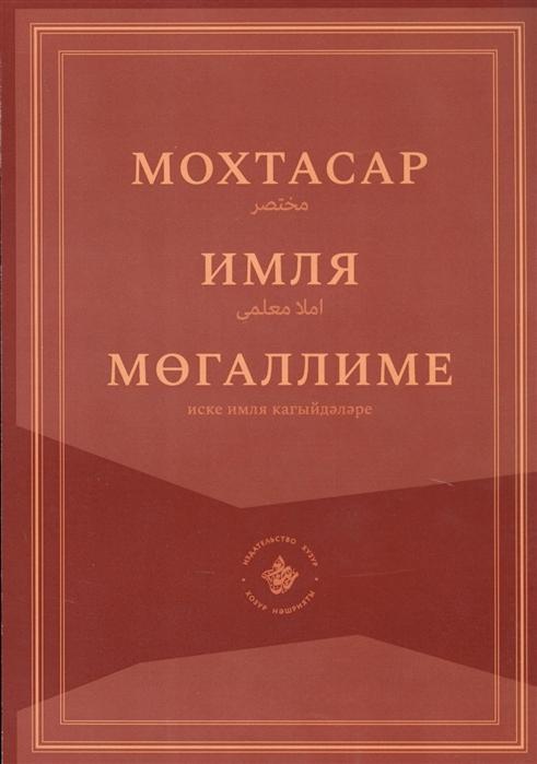 Мохтасар Имля мегаллиме на татарском языке дмитрий потапов борьба с диверсантами на татарском языке