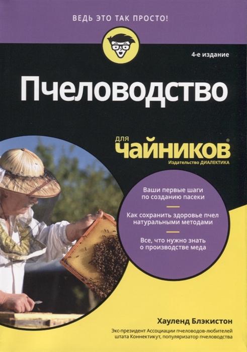 Блэкистон Х. Пчеловодство для чайников пилхофер м дей х теория музыки для чайников
