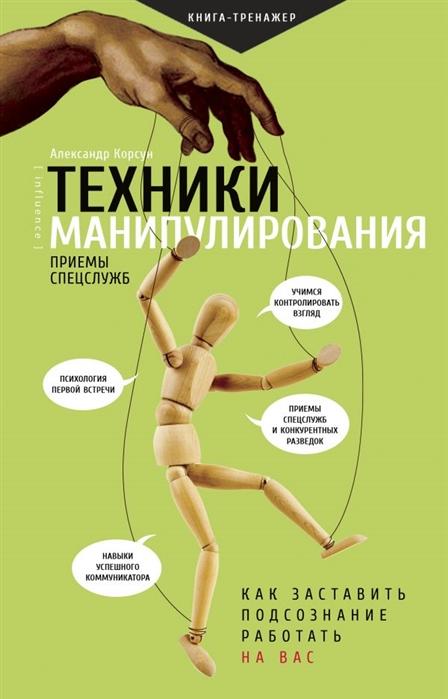 Корсун А. Техники манипулирования приемы спецслужб