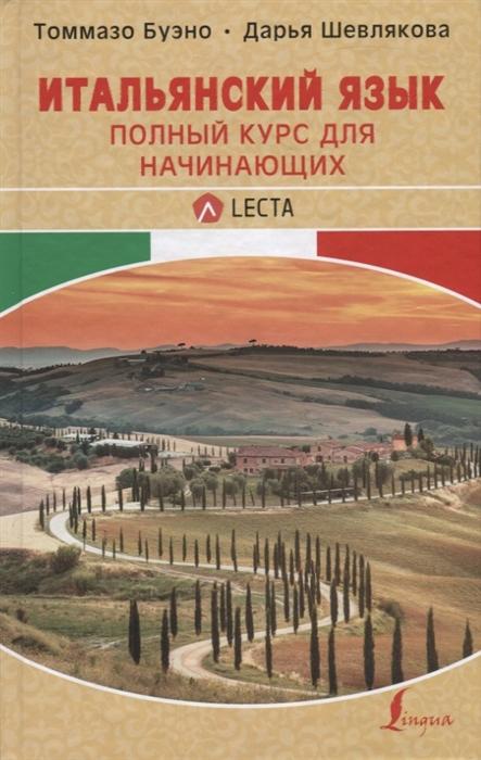 Буэно Т., Шевлякова Д. Итальянский язык Полный курс для начинающих аудиоприложение LECTA