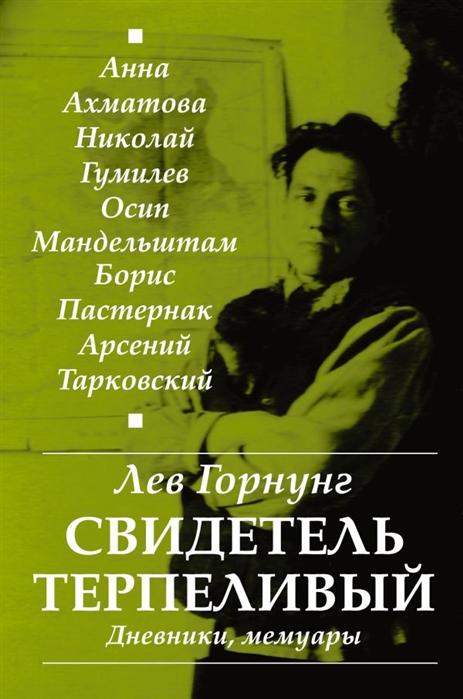 цена Горнунг Л. Свидетель терпеливый Дневники мемуары