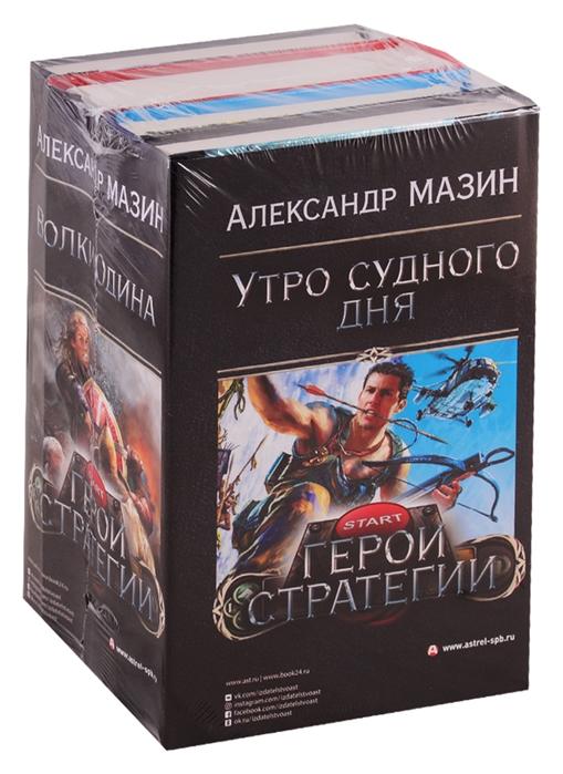 Мазин А. Герои стратегии комплект из 4 книг