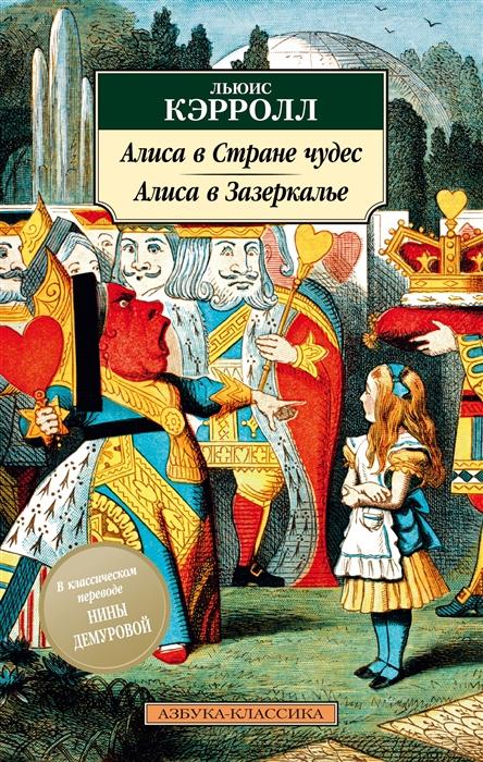 Купить Алиса в Стране чудес Алиса в Зазеркалье, Азбука, Сказки