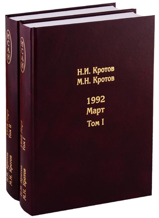 Жизнь во времена загогулины Девяностые 1992 Март комплект из 2 книг