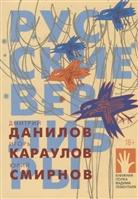 Русские верлибры