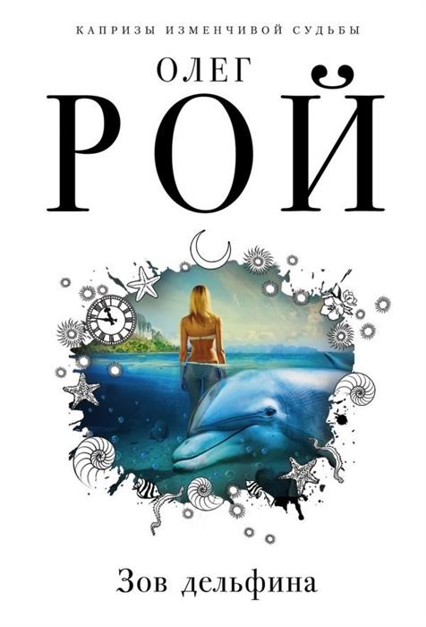 Рой О. Зов дельфина все цены