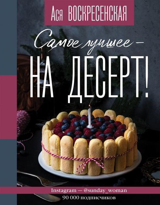 Воскресенская А. Самое лучшее - на десерт
