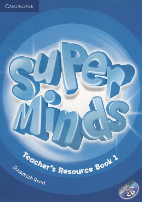 Reed S. Super Minds Teacher s Resourse Book 1 CD цена