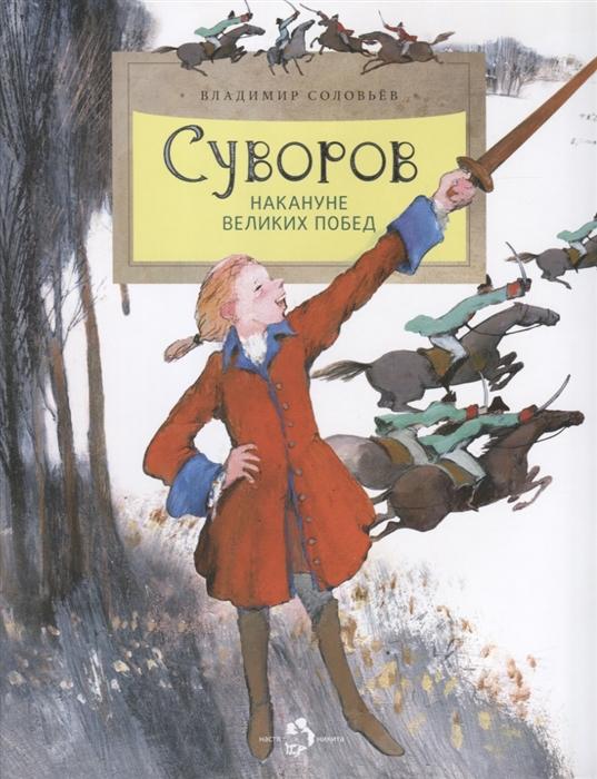 Соловьев В. Суворов Накануне великих побед накануне