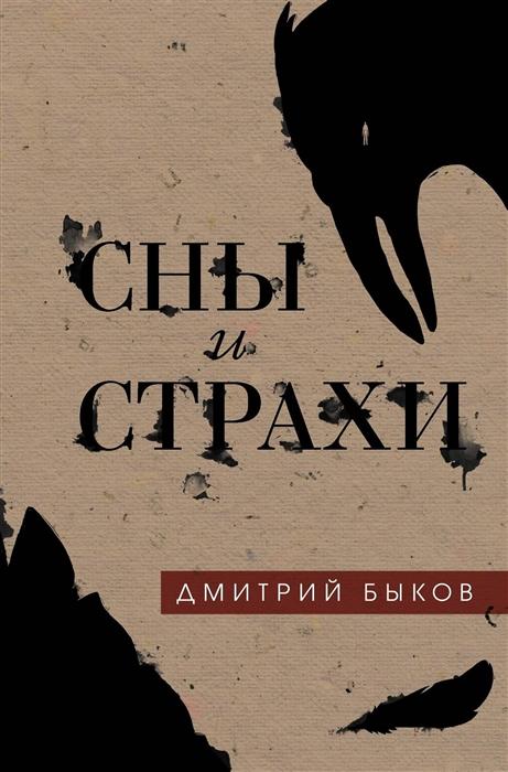 Фото - Быков Д. Сны и страхи быков д русская литература страсть и власть