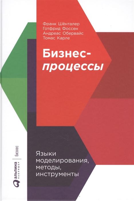 цена Шёнталер Ф.,Фоссен Г., Обервайс А., Карле Т. Бизнес-процессы Языки моделирования методы инструменты