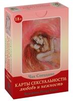 """Набор """"Карты Сексуальности. Любовь и нежность"""" (100 карт + книга)"""