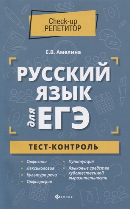 купить Амелина Е. Русский язык для ЕГЭ Тест-контроль по цене 270 рублей