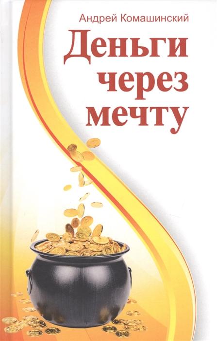 Комашинский А. Деньги через мечту