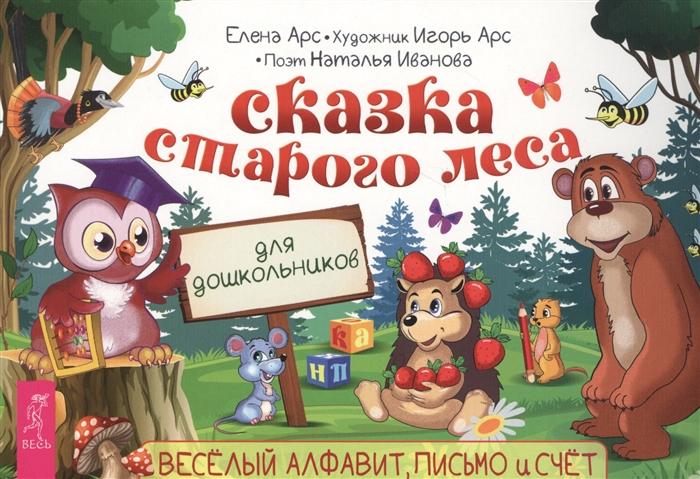 Арс Е., Арс И., Иванова Н. Сказка старого леса Веселый алфавит письмо и счет для дошкольников