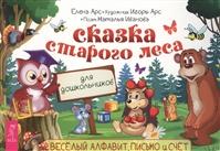 Сказка старого леса. Веселый алфавит, письмо и счет для дошкольников