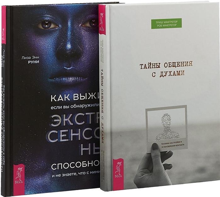 Как выжить если вы обнаружили в себе экстрасенсорные способности Тайны общения с духами комплект из 2 книг