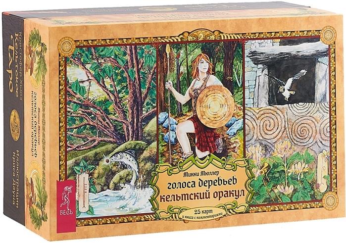 Кельтское Таро Голоса деревьев комплект из 2 коробок