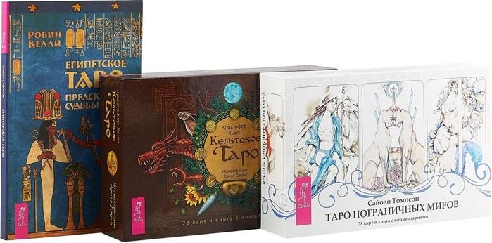 Кельтское Таро Египетское Таро Таро пограничных миров комплект книга 2 коробки