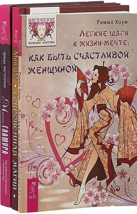 Магия гламура Легкие шаги к жизни-мечте Сокровенная магия комплект из 3 книг