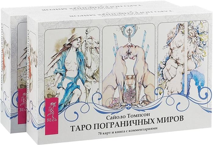 Таро пограничных миров комплект из 2 коробок