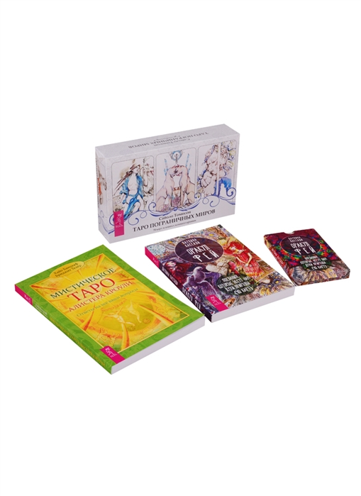 Таро пограничных миров Оракул фей Мистическое Таро комплект 2 книги оракул таро