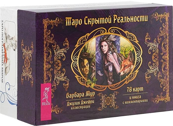 Таро пограничных миров Таро скрытой реальности комплект из 2 коробок