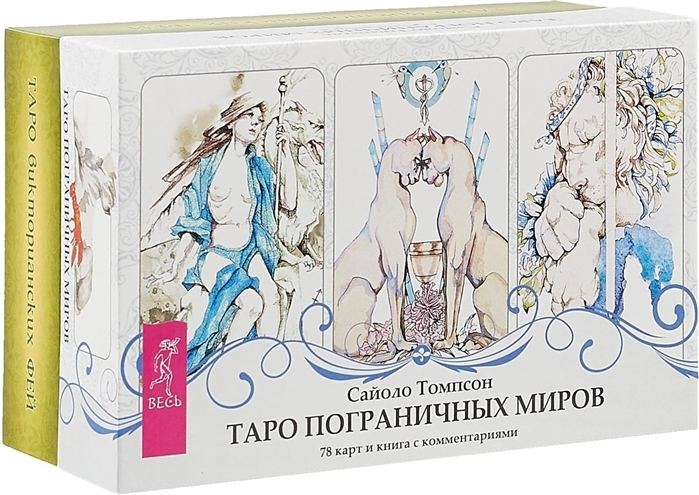 Таро пограничных миров Таро викторианских фей комплект из 2 коробок