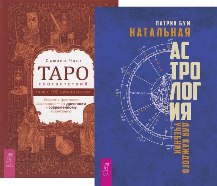 Бум П., Чанг С. Таро соответствий Натальная астрология комплект из 2 книг